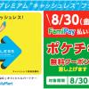 【8/30限定!!】FamiPay払いでポケチキ無料クーポンプレゼント!キャンペーン