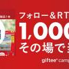 【1,000名に当たる!!】Coke ONドリンクチケットが当たる!gifteeキャンペーン アカウント開設記念キャンペーン