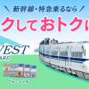 【J-WESTカード】1番還元額が高いポイントサイトを調査してみた!