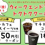 【全プレ!!】8/30限定「マチカフェ コーヒー(S)/アイスコーヒー(S)」無料クーポンプレゼント!キャンペーン
