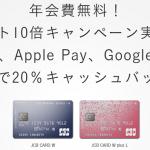 【JCB CARD W】1番還元額が高いポイントサイトを調査してみた!