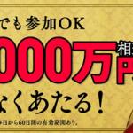 【合計1,000万円相当!!】PayPayボーナスライトが当たる!キャンペーン