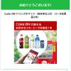 【当選!!】Coke ON ドリンクチケットが1,000名に当たる!ブラックホライズンオンライン Twitterキャンペーン