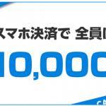 【最大10,000円!!】JCBでスマホ決済!全員に20%キャッシュバックキャンペーン!