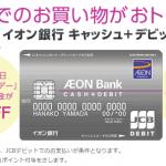 【イオン銀行キャッシュ+デビット】1番還元額が高いポイントサイトを調査してみた!