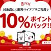 【楽天ペイ】2019年8月度 対象加盟店限定10%ポイントバック!!キャンペーン