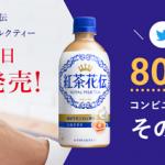 【8万名に当たる!!】紅茶花伝 ロイヤルミルクティー  コンビニ引換えクーポンが当たる!キャンペーン