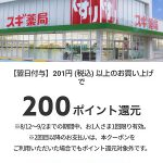 【メルペイ】スギ薬局200ポイント還元クーポン使ってみた!