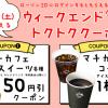 【全プレ!!】8/31限定「マチカフェ コーヒー(S)/アイスコーヒー(S)」無料クーポンプレゼント!キャンペーン