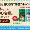 【1,000名に当たる!!】カフェ・ド・ボス2本セットをプレゼント!キャンペーン