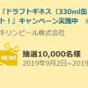 【1万名に当たる!!】ドラフトギネス(330ml缶 1本)プレゼント!キャンペーン