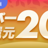 【楽天スーパーポイント還元 最大20%!!】Rebates × 楽天スーパーSALE連動企画開催!