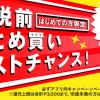 【50%還元!!】メルペイ 増税前にまとめ買い!半額ポイント還元キャンペーン