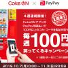 【最大400円お得!!】PayPay Coke ONで毎週100円相当戻ってくる!キャンペーン