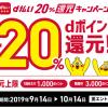 【9/14~10/14】d払い 20%還元キャンペーン!