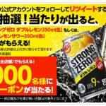 【5,000名に当たる!!】「-196℃ストロングゼロ ダブルレモン350ml缶」 もしくは 「こだわり酒場 レモンサワー350ml缶」 無料クーポンが当たる!キャンペーン