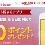 【楽天スーパーセール期間限定!!】アプリ新規登録&5日間利用で500ポイントプレゼント!キャンペーン