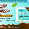 【1,000名に当たる!!】ミンティア チョコミントが当たる!キャンペーン