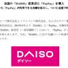【PayPay】10月1日より全国の「DAISO」直営店で利用可能に!