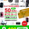 【5,001名に当たる!!】エディオンギフトカード50万円分やLINEポイント100ポイントが当たる!キャンペーン