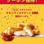 【数量限定!!】チキンマックナゲット5ピース無料クーポンGET!