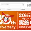 【ショップジャパン】1番還元率が高いポイントサイトを調査してみた!