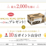 【2,000名に当たる!!】ウィルキンソンエクストラ 1ケース24本入 プレゼント!キャンペーン