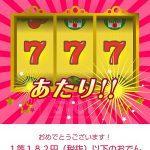 【当選!!】セブン‐イレブンアプリでおでん1個無料クーポンが当たった!