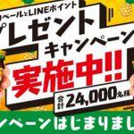 【合計24,000名に当たる!!】アルコベール10本セットやLINEポイントが当たる!キャンペーン