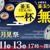 【丸亀製麺】お好きな釜玉うどんを買うと「釜玉うどん(並)」が一杯無料でもらえる!キャンペーン
