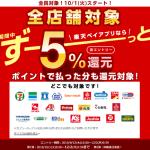 【楽天ペイ】楽天ペイアプリのお支払いで最大5%還元!キャンペーン