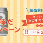 【2万名に当たる!!】ほろよい新商品 2缶セットが当たる!キャンペーン