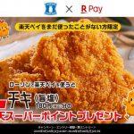 【楽天ペイ】 Lチキ(税込180円)相当の楽天スーパーポイントプレゼント!キャンペーン