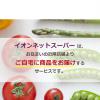 【イオンネットスーパー】1番還元率が高いポイントサイトを調査してみた!