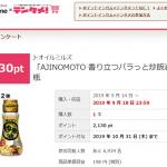 【実質無料!!】「AJINOMOTO 香り立つパラっと炒飯油」70g瓶 100%還元モニター