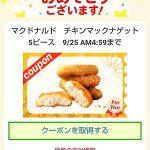【当選!!】チキンマックナゲット 5ピース無料クーポンが80万名に当たる!キャンペーン