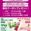 【2万名に当たる!!】「コカ・コーラ アップル」「明治 抹茶チョコレートBOX」無料クーポン が当たる!キャンペーン