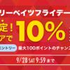 【1日限定10%ポイント還元!!】超お得!!リーベイツフライデー開催!