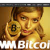 【DMMビットコイン】1番還元額が高いポイントサイトを調査してみた!