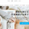 【Fujisan】1番還元率が高いポイントサイトを調査してみた!