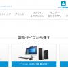 【HP公式オンラインストア】1番還元率が高いポイントサイトを調査してみた!