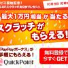【QuickPoint(クイックポイント)】PayPayボーナスがザクザク貯まるポイントサイト誕生!