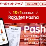 【楽天SPU】10月1日より楽天Pashaが仲間入り!