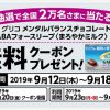 【2万名に当たる!!】グリコ メンタルバランスチョコレートGABAフォースリープ《まろやかミルク》1個 無料クーポンが当たる!キャンペーン