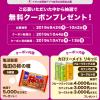 【合計15,000名に当たる!!】「亀田の柿の種」や「カロリーメイト リキッド」無料クーポンが当たる!キャンペーン
