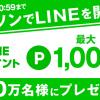 【最大50万名に当たる!!】ローソン店内でLINEを開くと、LINEポイントがその場で当たる!キャンペーン