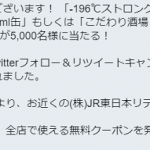 【当選!!】NewDays Twitterキャンペーン で「-196℃ストロングゼロ ダブルレモン350ml缶」 もしくは 「こだわり酒場 レモンサワー350ml缶」 無料クーポンが当たった!