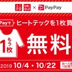 【PayPay×ユニクロ】PayPayでヒートテックを1枚買うともう1枚無料!キャンペーン