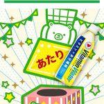 【当選!!】ファミペイアプリでビタミンウォーター無料クーポン当たった!