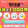 【ポイ活】安心・安全なポイントサイト『すぐたま』でポイ活デビュー!